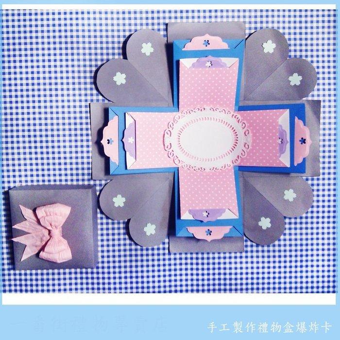 一番街*新鮮貨*宮廷風*客製化,禮物盒卡片,爆炸立體卡片,手工卡片 生日卡片 情人節卡片.聖誕節卡片~~生日禮物