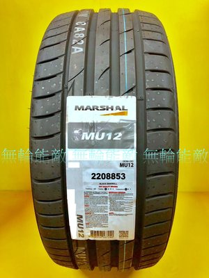全新輪胎 韓國MARSHAL輪胎 MU12 225/40-18 性能街胎 錦湖代工