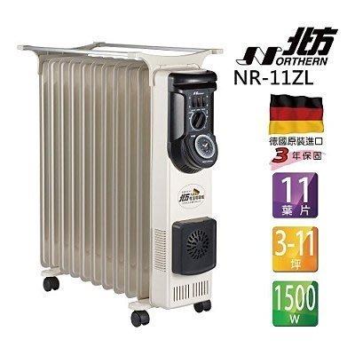 北方葉片式恆溫電暖器NR-11ZL(11片)