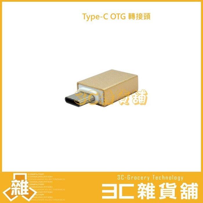 Type C OTG轉接頭 母Type C 轉接頭 公USB 轉接器 OTG 傳輸線 可外接 滑鼠 鍵盤 隨身碟