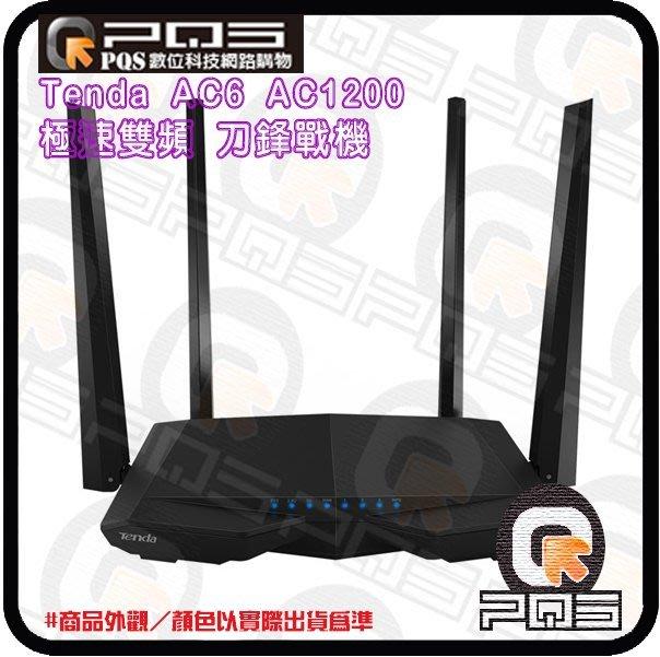 ☆台南PQS☆Tenda AC6 AC1200 極速雙頻 刀鋒戰機 2.4/5G雙頻 Broadcom晶片