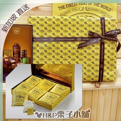 TWG Tea 新加坡茶包/盒 綜合茶禮盒 師長送禮 端午禮盒 六種經典茶品 30入茶包 現貨[H&P栗子小舖]