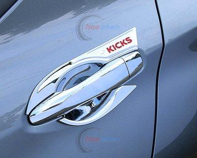 NISSAN 日產 KICKS 專用 鍍鉻 大門碗 防刮 電鍍 門碗 保護 車門 把手 拉手 飾框 改裝【CA144】