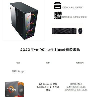 yes99buy amd r5 3600獨顯6核桌上型電腦主機