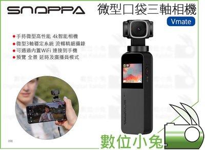 數位小兔【SNOPPA Vmate 微型三軸口袋雲台相機】口袋機 4K 直播 youtuber VLOG 三軸穩定器