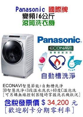 祥富科技家電 Panasonic 國際牌變頻16公斤滾筒洗衣機 NA-V178DW