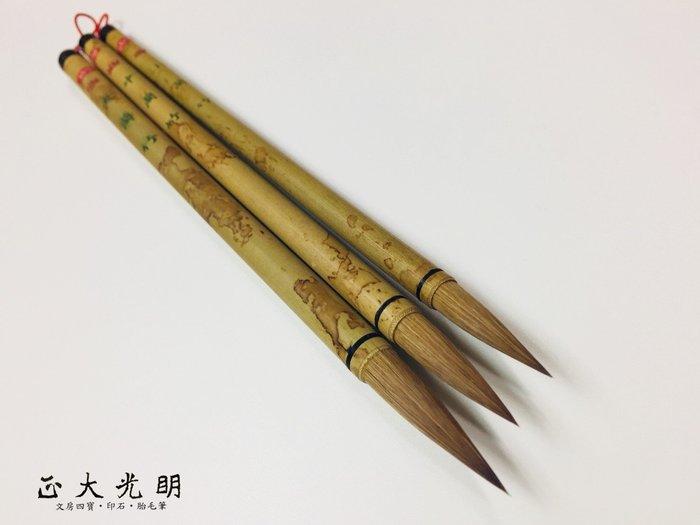 正大筆莊 台灣製純手工 狼毫筆款 『精製小蘭竹』精製蘭竹系列 小號  行楷 行書 隸書用必備良筆