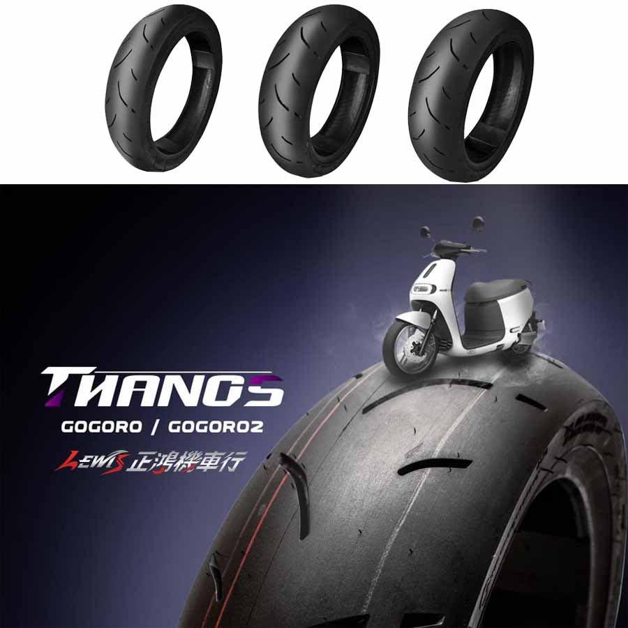 正鴻機車行 薩諾司輪胎 全熱熔輪胎 gogoro2 gogoro3 S2 Plus 前輪 輪胎 前輪胎 Thanos
