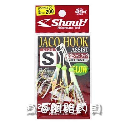魚海網路釣具 Shout 鐵板鉤(+羽毛) JH-03 S/M/L  魚鉤 日本鉤 (買10送1) 可任搭