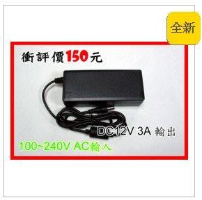 ~鑫巢~AC110V~220V轉 DC12V 3A 36W 電子穩壓 變壓器  5050