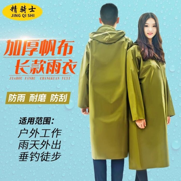 雨衣 雨衣成人連體長款雨衣軍黃加厚男女戶外勞保風雨衣雨披