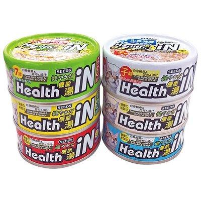 ✪第一便宜✪ 惜時 SEEDS Health IN 機能湯罐 In 貓湯罐 湯罐 貓罐 貓餐罐 白身鮪魚 六款 80G