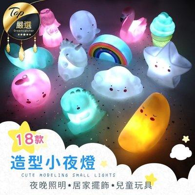 現貨!可愛造型 小夜燈 造型夜燈 小夜燈 床頭燈 發光玩具療育小物 裝飾燈 居家裝飾 LED 夜燈【HNL8B1】