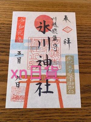 xn日貨 現貨!限定款 日本川越冰川神社 朱印 彩色 值得收藏!