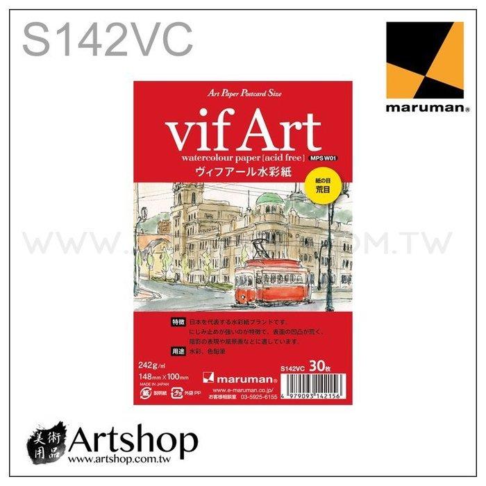 【Artshop美術用品】日本 maruman S142VC 水彩明信片 242g (148x100mm) 粗目30入