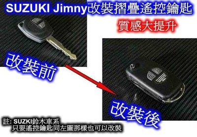SUZUKI Jimny 吉米 改裝摺疊遙控鑰匙 ~ 質感大提升 鈴木車系同樣式遙控鑰匙也可改裝