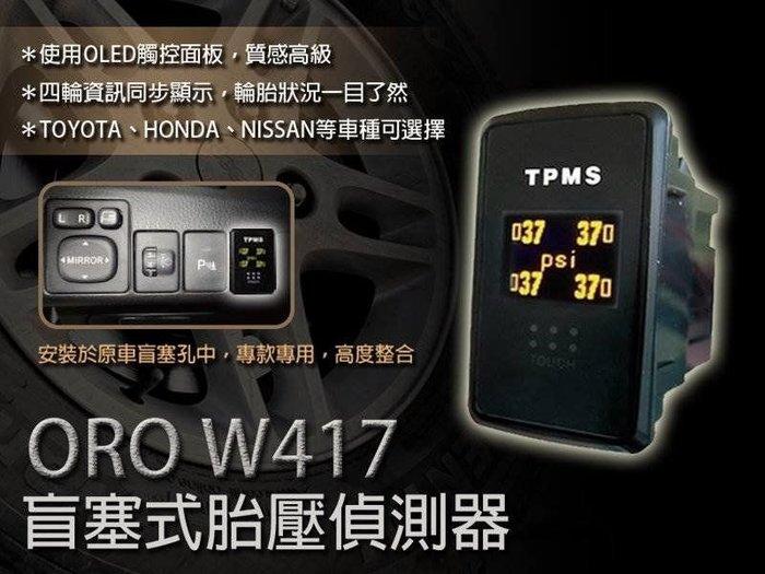 ORO W417-HA 盲塞式胎壓偵測器  完工價