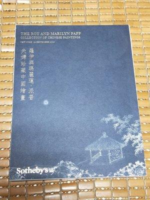 不二書店   蘇富比紐約 羅伊與瑪麗蓮.派普 夫婦珍藏中國繪畫