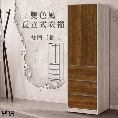 衣櫃【UHO】亞瑟雙色直立式衣櫃(雙門三抽)