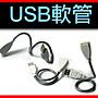 【傻瓜批發】(Q500)USB軟管 隨意彎曲360度 金屬軟管蛇管 USB公對USB母 USB燈泡延長線 板橋現貨