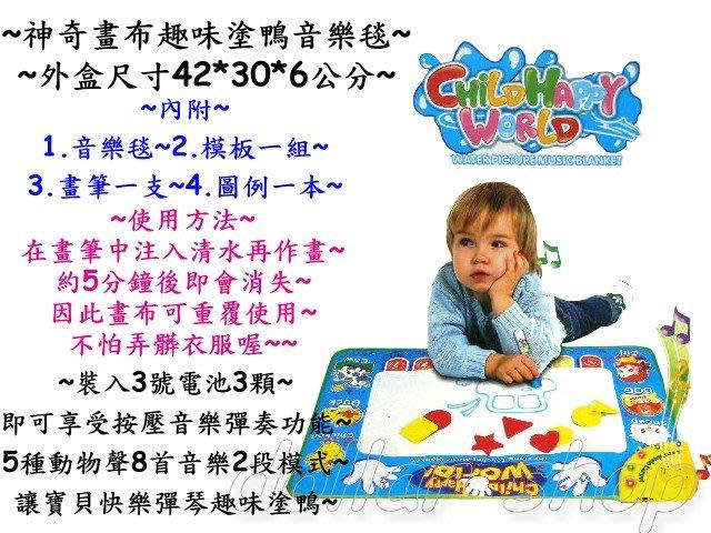 寶貝玩具屋二館☆【加大尺寸神奇畫布趣味塗鴨音樂毯】附模版水畫布(水畫毯)☆【聲光】