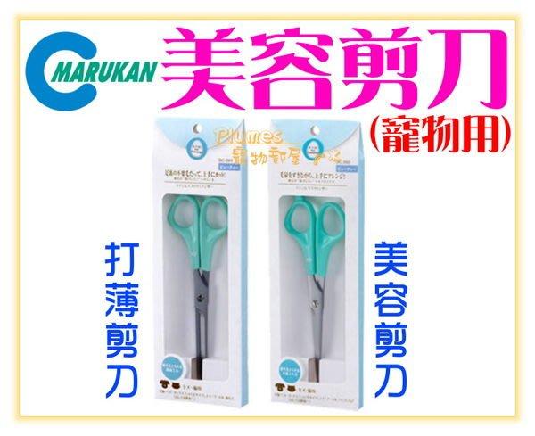 【Plumes寵物部屋】日本Marukan《寵物專用-美容剪刀|打薄剪刀》犬貓適用修毛理毛剪刀【可超取】