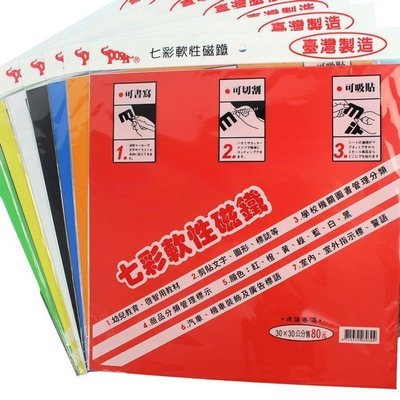 彩色軟性磁鐵片 30cm x 30cm/一片入(定80) 旻新 軟磁鐵 七彩軟性磁鐵 MIT製