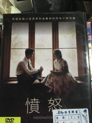 席滿客書坊二手拍賣-正版DVD*電影【憤怒/Indignation】-壁花男孩-羅根勒曼