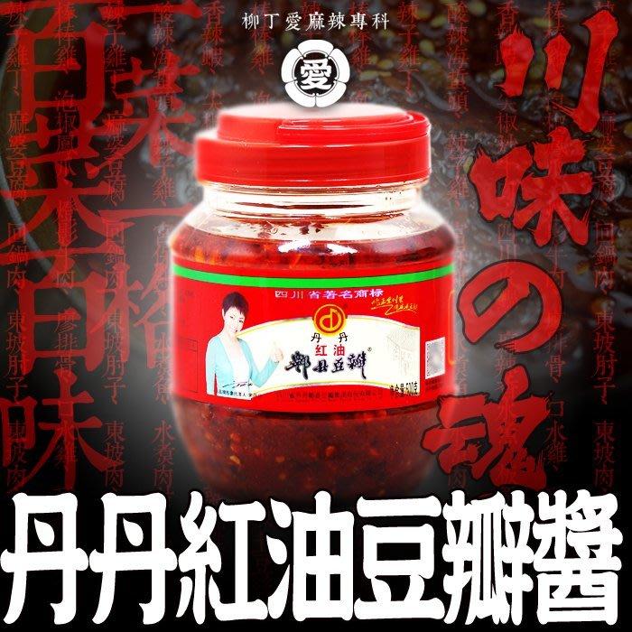 柳丁愛☆丹丹牌 郫縣紅油豆瓣醬500G【A582】 中國知名品牌豆瓣醬
