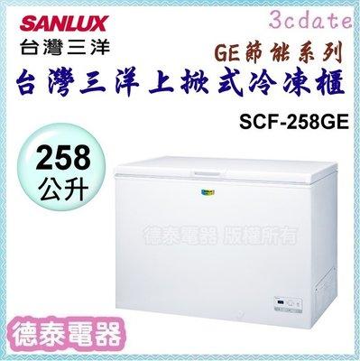 可議價~SANLUX【SCF-258GE】台灣三洋258公升上掀式冷凍櫃-GE節能系列【德泰電器】