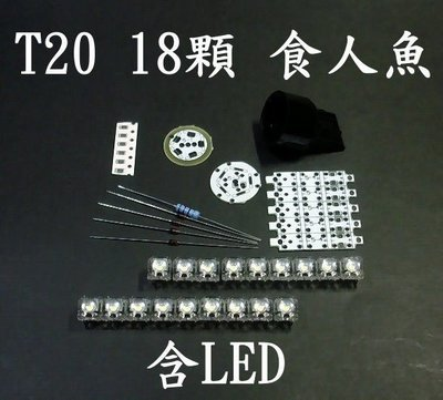 G7A87 T20 5D 18顆 食人魚-led 終極爆亮型 (含單晶食人魚LED)套件 狼牙棒 B方案 超爆亮 尾燈