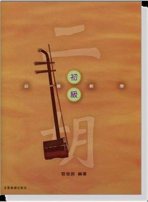 ~凱恩音樂教室~二胡初級 必修教學 O201 古典 二胡 教材 樂譜 課本