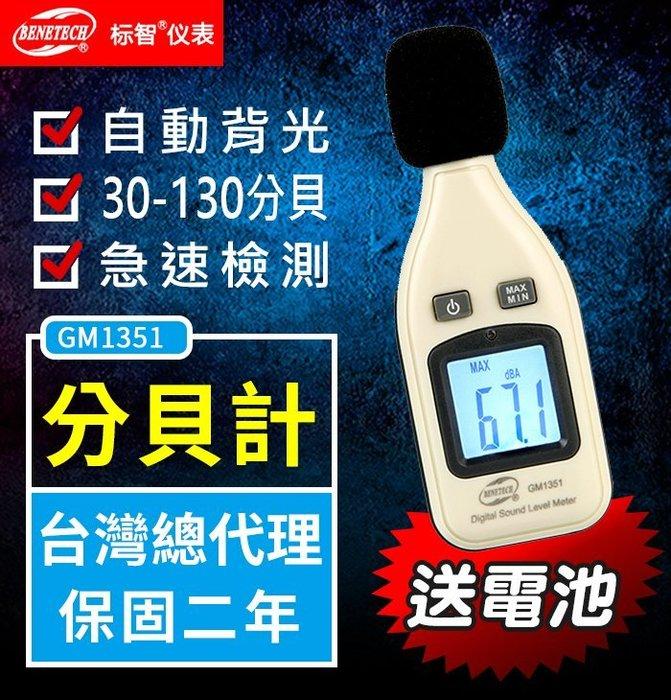 【傻瓜批發】GM1351分貝計 分貝儀 噪音計噪音儀 音量檢測量 環境檢測 數位聲音計量 迷你攜帶 台灣總代理 保固二年