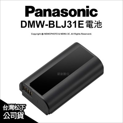 【薪創光華】Panasonic 原廠配件 DMW-BLJ31E 電池 鋰電池 S1 S1R  BLJ31E 公司貨
