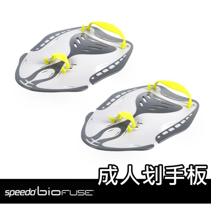 SPEEDO Bio FUSE 成人划手板(游泳 助泳板【99301894】≡排汗專家≡