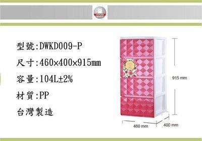 (即急集) 全館999免運 HOUSE DWKD009-P 戀愛四層收納櫃 (粉色) 菱格紋 收納櫃