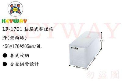 KEYWAY館 LF1701 LF-1701 抽屜式整理箱 所有商品都有.歡迎詢問