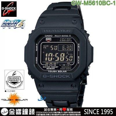 【金響鐘錶】現貨,全新CASIO GW-M5610BC-1DR,公司貨,GW-M5610BC-1,G-SHOCK,電波