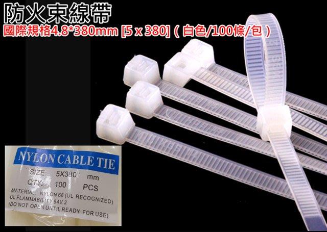 〈淘趣購〉防火束線帶 國際規格4.8*380mm(白色/100條/包)尼龍紮線帶 束帶 綁線帶扎線帶束線帶魷魚絲紮線帶