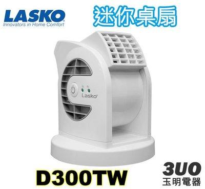 美國LASKO樂司科多功能個人用風扇 D300TW迷你星