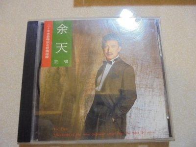 牛哥哥二手書****1988 日本壓片麗歌唱片 余天  --- 余天二十年來最暢銷名歌精選輯無IFPI