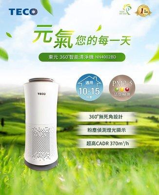 【全新含稅】TECO 東元 360°零死角智能空氣清淨機 NN4002BD (非3M 聲寶 國際牌 HITACHI )