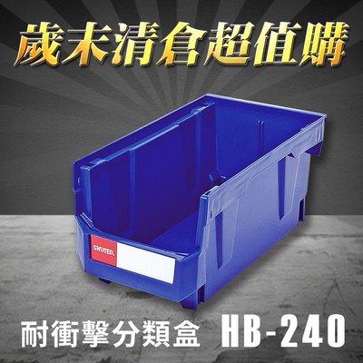 【歲末清倉超值購】 樹德 分類整理盒 HB-240  耐衝擊 收納 置物/工具箱/工具盒/零件盒/分類盒/抽屜櫃/五金櫃
