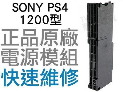 SONY PS4 1200 型 原廠 電源供應器 電源模組 1200型 ADP-200ER 4pin 工廠流出品有小擦傷