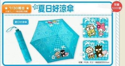 【尋寶趣】限量 [萊爾富] Sanrio美好生活 夏日好涼傘 -可自取-另有 生活隨手夾&生活日記筆