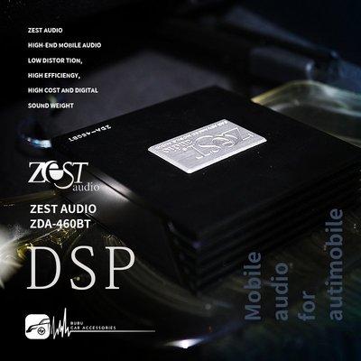 M4d ZEST AUDIO【ZDA-460BT】四聲道 DSP音效處理器 擴大機 音響改裝 實體店面 汽車影音設備