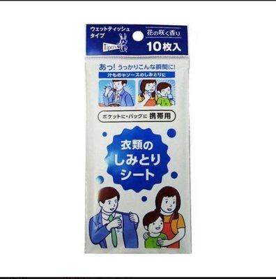 友和攜帶式隨身衣物急救去污紙巾/去漬巾(10枚入)