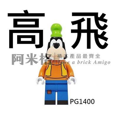 阿米格Amigo│PG1400* 高飛 Goofy 卡通 品高 積木 第三方人偶 非樂高但相容 袋裝 禮物 玩具 莉物