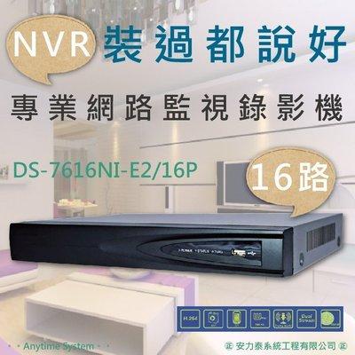 安力泰系統~16路 海康 NVR 網路錄影機/H.264/16 POE/1080P/DS-7616NI-E2/16P
