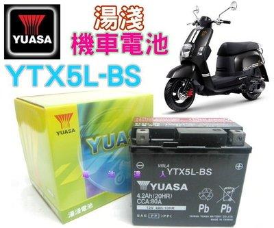 電池達人☆湯淺5號機車電池 YTX5L-BS=GTX5L-BS 另售YTX4L-BS YTX7A-BS YT14B-BS